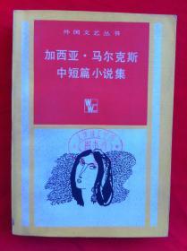 加西亚·马尔克斯中短篇小说集 外国文艺丛书