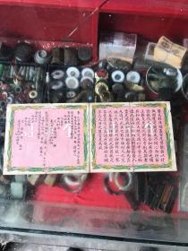 民国吉安开国少将李元与吉安著名古琴演奏家彭庆寿金兰谱一张一文一武义结金兰