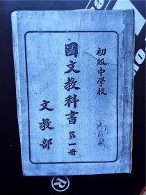 满洲国课本初级中学校国文教科书第一册