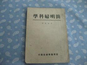 简明妇科学【西南医学书社 1950年再版】