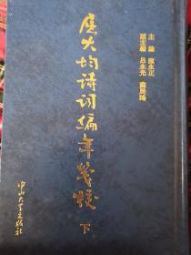 屈大均诗词编年笺校(下册)