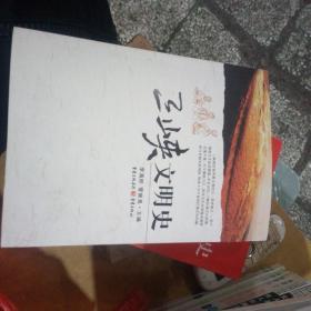 三峡文明史
