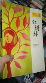 红树林:莫言作品系列