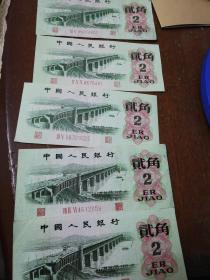 纸币2角(1962版)5张合售.保真