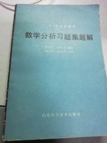 数学分析习题集题解(4)馆藏本