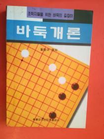 围棋概论(朝鲜文)