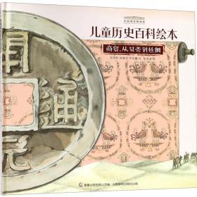 商貿從貝殼到絲綢/中國國家博物館兒童歷史百科繪本