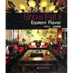 Show Flat ll Eastern Flavor样板间II