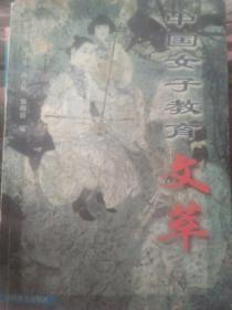 中国女子教育文萃