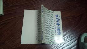 现代干部心理学(作者刘家骐签名本)