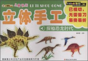 同源文化 儿童快乐立体手工 探秘恐龙时代