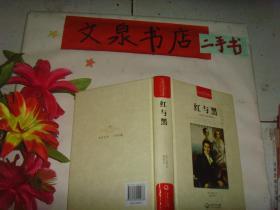 红与黑  》精 保正版纸质书,内无字迹