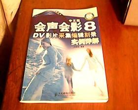 中文版会声会影8:DV影片采集编辑刻录实例详解【无光盘】