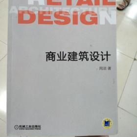 商业建筑设计