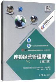 连锁经营管理原理(第2版)