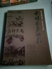 中国书画收藏【盛世收藏书画、投资当代名家】