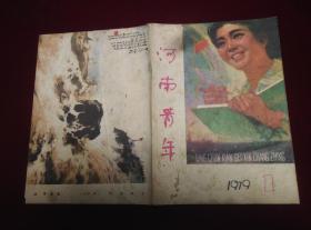 《河南青年》1979.1复刊号