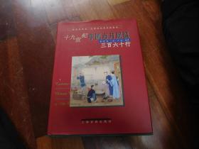 十九世纪中国市井风情:三百六十行 精装