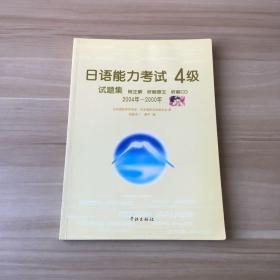 日语能力考试4级试题集(2004年-2000年)