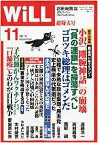 日文原版书 WiLL (ウィル) 2010年 11月号 [雑志] 花田纪凯 责任编集 (编集)