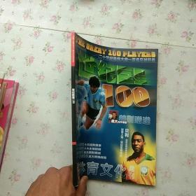 世纪巨星100—— 二十世纪最伟大的一百名足球巨星【内页干净 无赠品】现货