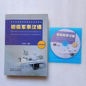 初级军事汉语(中俄文版)带光盘、正版、现货、品好