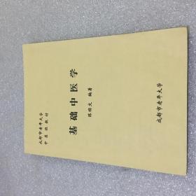 基础中医学(成都市老年大学中医班教材)【请看目录内容全面】