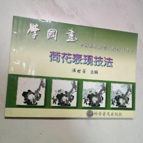 学国画 荷花表现技法(中国画技法普及教材  十)