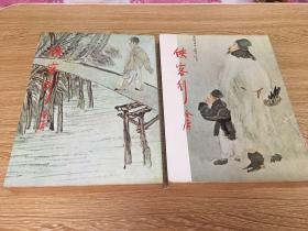 明河社老版 金庸武侠  《侠客行》全2册  1981年 第三版统一版次带活页书衣