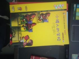 """小矮人的学校(风靡欧洲的儿童分级阅读""""桥梁书"""" 我爱阅读丛书 19)"""