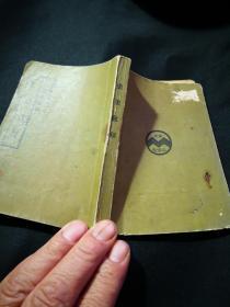 《担架教程》担架教程 ,战地救护相关 大正15年 日版军事古书收藏之十六, 早已绝版 ,很小开本