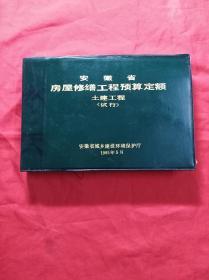 1985年安徽省房屋修缮工程预算定额(土建工整)(试行)