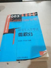 研究生入学考试:微积分(两版两印)