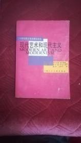 现代艺术和现代主义(二十世纪西方美术理论译丛)