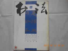 33262《 书法》2004-2
