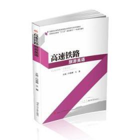 高速铁路旅游英语 正版 闫莹娜,王慧   9787564342104