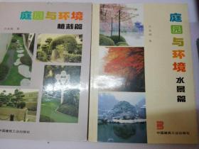 庭园与环境:[摄影集].(植栽篇,水景篇2册)