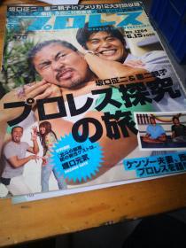 买满就送 日文格斗杂志一本  坂口征二
