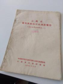 云南省崩龙族社会历史调查报告 崩龙族调查材料之一 看图下单