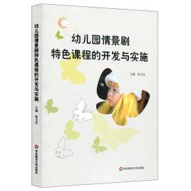 幼儿园情景剧特色课程的开发与实施
