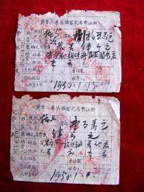 冀晋二专区牲畜交易费证照