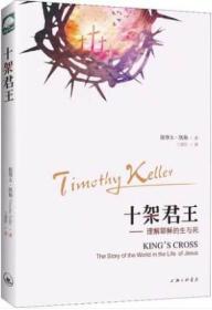 【正道书局】十架君王:理解耶稣的生与死(提摩太.凯勒)