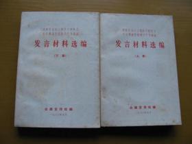 西南区县以上领导干部学习毛主席著作积极分子代表会发言材料选编(上下册)