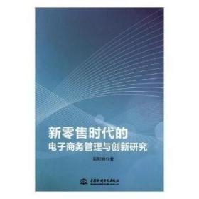 新时代的电子商务管理与创新研究 正版 欧阳驹  9787517054399
