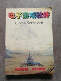 电子游戏软件 96年下半年合订本