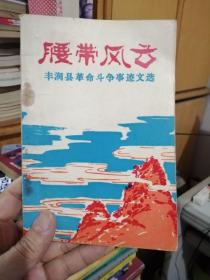 腰带风云——丰润县革命斗争事迹文选