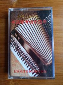 磁带 中央音乐学院手风琴考级示范带