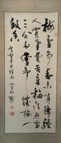 广东著名书法家陶景明书法《卢梅坡梅花诗》