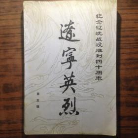 纪念辽沈战役胜利四十周年辽宁英烈第五卷