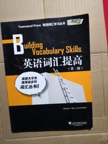 外教社词动力·Townsend Press英语词汇学习丛书:英语词汇突破  英语词汇飞跃 英语词汇提高(都是第二版)三本合售